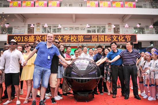 宾和国际友人共同启动水晶球